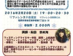 2016.2.20食品見極め講座in福岡.pdf_page_1