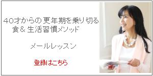 なおみさん-メルマガ登録-画像更年期