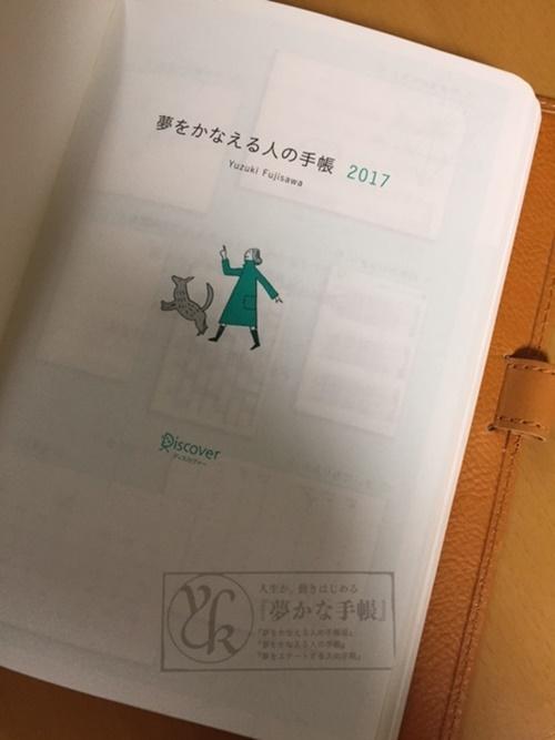 夢かな手帳